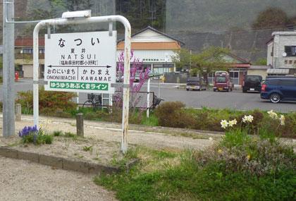 BanetsuEast_04_Natsui.jpg