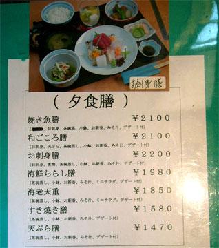 にいはら5_夕食メニュー.jpg