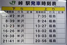 峠駅時刻表.jpg
