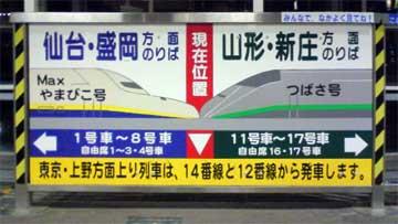 福島駅_看板.jpg