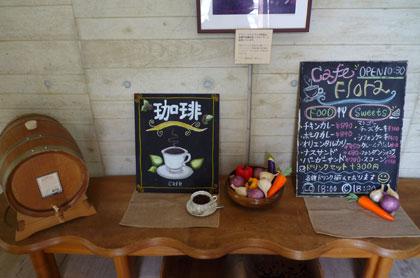 美術館カフェ-Flora_Menu.jpg