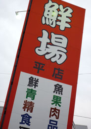 鮮場_看板.jpg