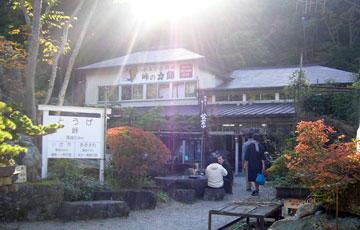 峠の茶屋.jpg