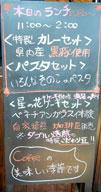 星の花2_メニュー.jpg
