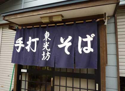 東光坊_01.jpg